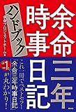 余命三年時事日記ハンドブック (青林堂ビジュアル)
