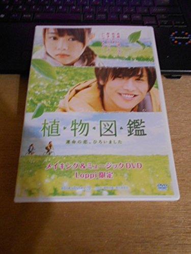 植物図鑑 メイキング ミュージック DVD Loppi限定 岩田剛典 高畑充希