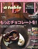 Elle a table (エル・ア・ターブル) 2013年 03月号
