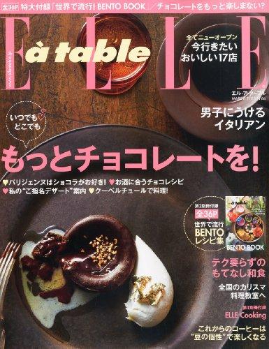 Elle a table (エル・ア・ターブル) 2013年 03月号の詳細を見る