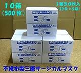 不織布製三層構造サージカルマスク500枚+ メルシャン株式会社 除菌用アルコール製剤『メルフレッシュ』500ml2本と、携帯用除菌スプレー(除菌剤入り)5本付