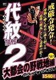 代紋TAKE2 大都会の野戦地編 アンコール刊行 (講談社プラチナコミックス)