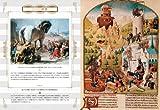 ヨーロッパの図像 神話・伝説とおとぎ話 画像