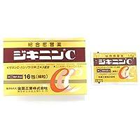 【指定第2類医薬品】ジキニンC 16包