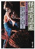 円城塔/海猫沢めろんほか『怪談実話系/魔』の表紙画像