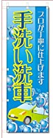 のぼり旗 手洗い洗車 (W600×H1800)