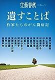 遺すことば 作家たちのがん闘病記 (文春e-book)