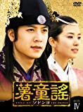 薯童謠〔ソドンヨ〕 DVD-BOX IV