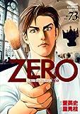ゼロ 73 (ジャンプコミックスデラックス)
