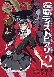 役職ディストピアリ 2巻 (デジタル版ヤングガンガンコミックス)