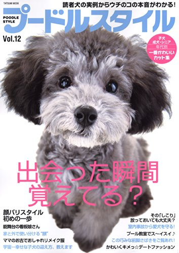 プードルスタイル Vol.12 (タツミムック)