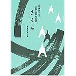 箏曲 楽譜 藤井 凡大 作曲 箏独奏による主題と六つの変奏曲 さくら (送料など込)