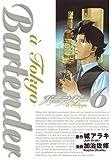 バーテンダー a Tokyo 6 (ヤングジャンプコミックス)