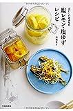 おいしい新調味料 塩レモン・塩ゆずレシピ 画像