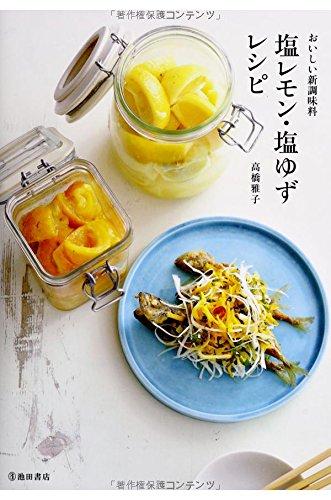 おいしい新調味料 塩レモン・塩ゆずレシピ...