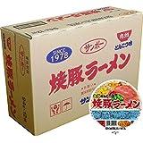 サンポー食品 焼豚ラーメン 94g×12個