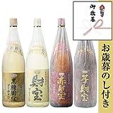 お歳暮 ギフト 財宝 焼酎 限定販売 4種 黒糖焼酎 米焼酎 芋焼酎 一升瓶 1800ml×4本