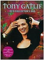 トニー・ガトリフ コレクターズ BOX [DVD]