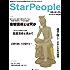 StarPeople(スターピープル) vol.54 (2015-03-01) [雑誌]