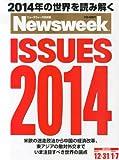 Newsweek (ニューズウィーク日本版) 2014年 1/7号 [2014年の世界を読み解く]