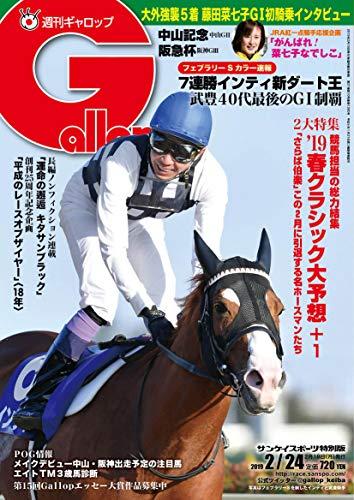 週刊Gallop(ギャロップ)2019年2月24日号