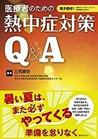 医療者のための熱中症対策Q&A【電子版付】