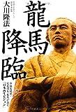 龍馬降臨―幸福実現党・応援団長龍馬が語る「日本再生ビジョン」 (OR books)