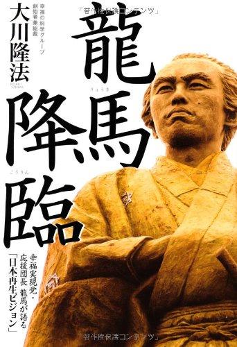 龍馬降臨―幸福実現党・応援団長龍馬が語る「日本再生ビジョン」 (OR books)の詳細を見る