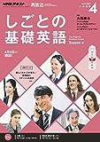 NHKテレビ しごとの基礎英語 2017年 4月号 [雑誌] (NHKテキスト)
