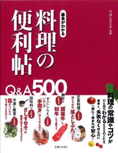 基本がわかる料理の便利帖―Q&A500の詳細を見る