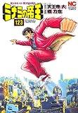 ミナミの帝王(123) (ニチブンコミックス)