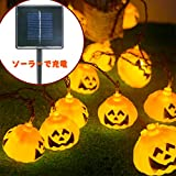 REAK ハロウィン ledイルミネーション ソーラー式 20球 パンプキンライト ハロウィン電飾 飾りライト パンプキンランタン パンプキンライト カボチャライト ハロインライト LED デコレーション ハロウィン 照明飾り ストリングライト 防水 点滅 屋外 室内 4.8m