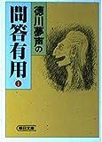 徳川夢声の問答有用 (1) (朝日文庫)