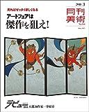 月刊美術2018年3月号