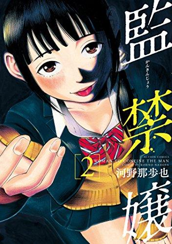 監禁嬢 : 2 (アクションコミックス)