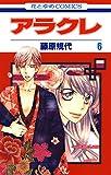アラクレ 6 (花とゆめコミックス)
