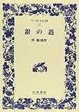 銀の匙 (ワイド版岩波文庫)