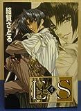 E'S 4 (ガンガンファンタジーコミックス)