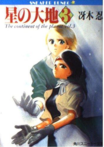 星の大地〈3〉 (角川文庫―スニーカー文庫)の詳細を見る