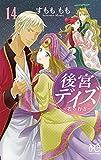後宮デイズ ~花の行方~(14): プリンセス・コミックス