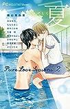 Pure Love Seasons 2 夏~はげしく~ (フラワーコミックス)