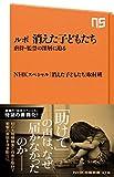 ルポ 消えた子どもたち 虐待・監禁の深層に迫る (NHK出版新書)
