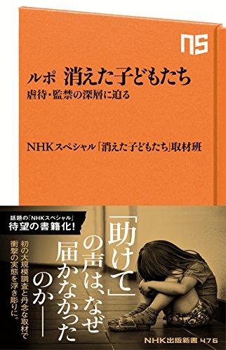 ルポ 消えた子どもたち—虐待・監禁の深層に迫る (NHK出版新書 476)