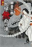 秘伝 元禄無命の陣 (徳間文庫)