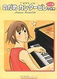 ピアノソロ のだめカンタービレの世界 (入門編) (ピアノ・ソロ)