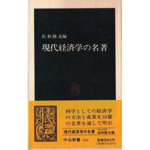 現代経済学の名著 (中公新書)の詳細を見る