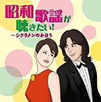 V.A. - Showa Kayo Ga Kikitai! -Cyclamen No Kahori (2CDS) [Japan CD] KICX-941 by V.A. (2015-08-05)