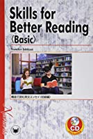 Skills for Better Reading<Basic>―構造で読む英文エッセイ<初級編>