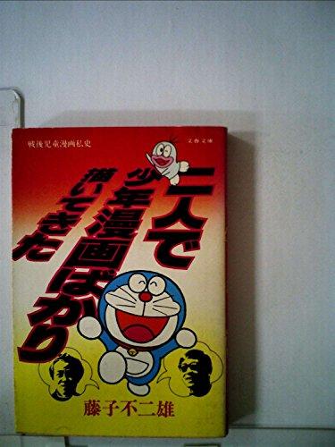 二人で少年漫画ばかり描いてきた―戦後児童漫画私史 (1980年) (文春文庫)の詳細を見る
