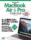 MacBook Air & Proマスターブック OS X El Capitan対応版 (Mac Fan Books)